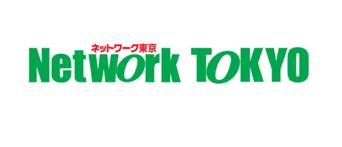 広報誌「ネットワーク東京」